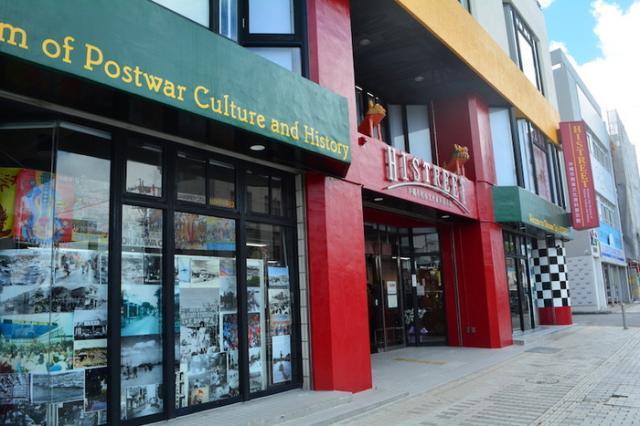 沖縄市戦後文化資料展示館ヒストリート