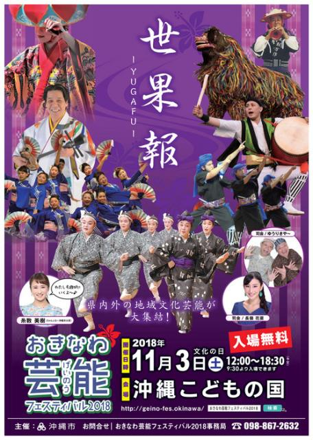 Okinawa entertainment Festival 2018