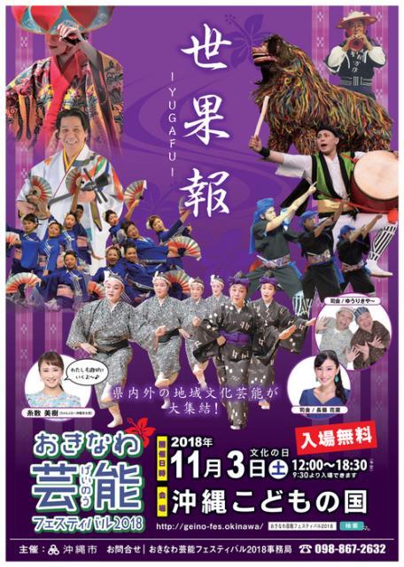 おきなわ芸能フェスティバル2018