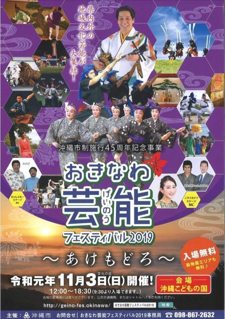 おきなわ芸能フェスティバル2019