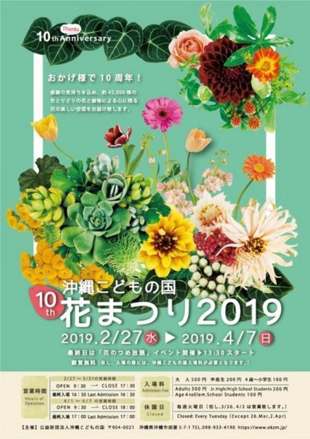 第10回沖縄こどもの国花まつり2019