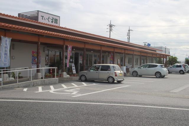 てぃぐま館