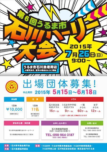 第7回うるま市石川ハーリー大会