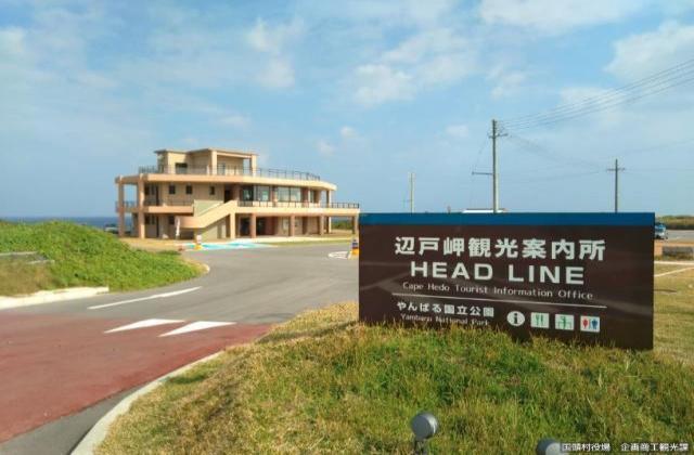 辺戸岬観光案内所 HEAD LINE