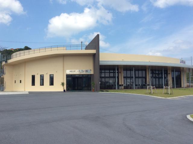 東村文化・スポーツ記念館