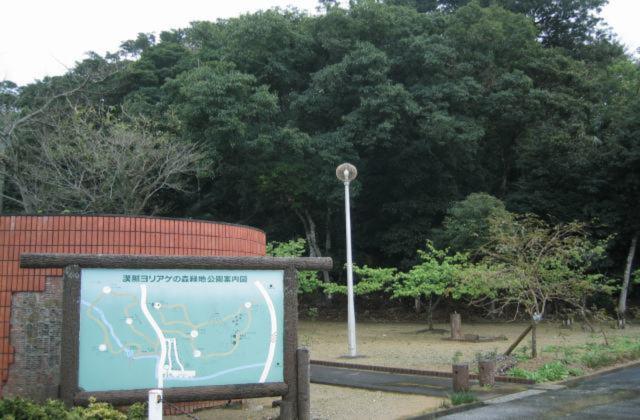 漢那ヨリアゲの森緑地公園