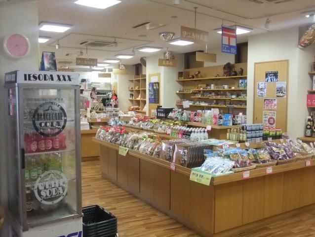 伊江村物産センター