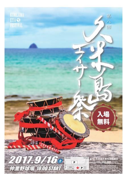 久米島全島エイサー祭り