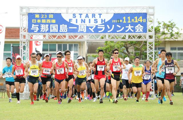第25回日本最西端与那国島一周マラソン大会