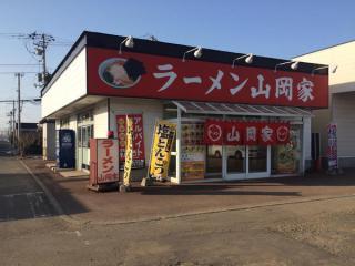 ラーメン山岡屋 樽川店