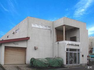 八雲町郷土資料館