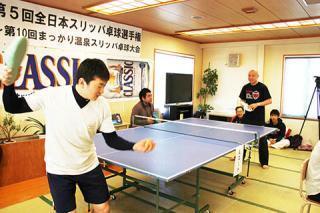 全日本スリッパ卓球選手権