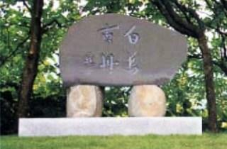吉田一穂生誕百年記念碑「白鳥古丹」