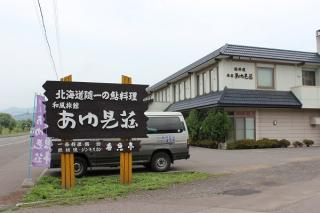 旅館あゆ見荘