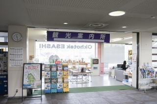 枝幸町観光協会