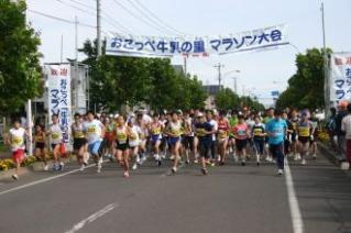 おこっぺ牛乳の里マラソン大会