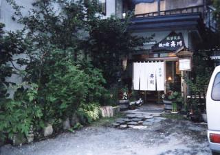 旅の宿斉川