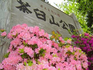 """青森縣立自然公園""""茶臼山公園"""""""