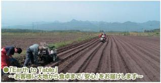 株式会社西部開発農産
