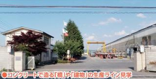 ピー・エス・コンクリート株式会社北上工場