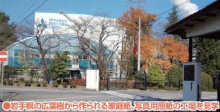 三菱製紙株式会社 北上事業本部