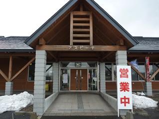 松尾八幡平物産館あすぴーて