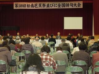 松島芭蕉祭並びに全国俳句大会