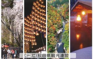 (一社)秋田県観光連盟