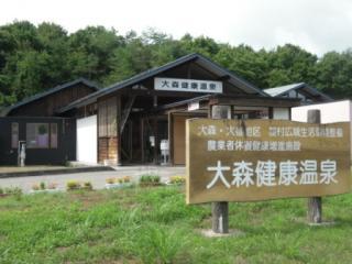 Omori health Onsen★05444cd2110076430