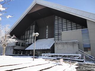 村山市民体育館