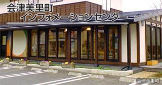 会津美里町本郷インフォメーションセンター