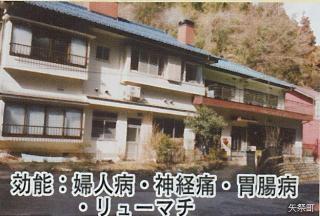 滝ノ沢温泉上ノ湯旅館