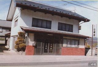 山崎館(福島県矢祭町)