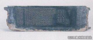 薬王寺の版木