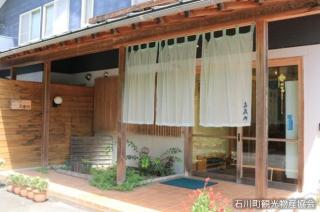 癒しの湯高蔵内源泉(高蔵内ホテル)