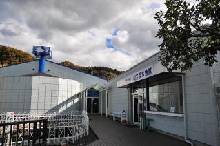 山方自然生態観察施設淡水魚館