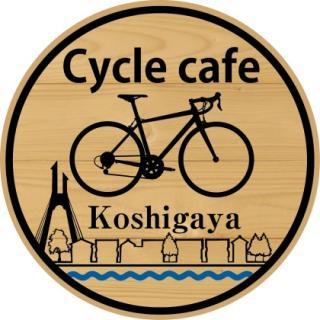 こしがやサイクルカフェ