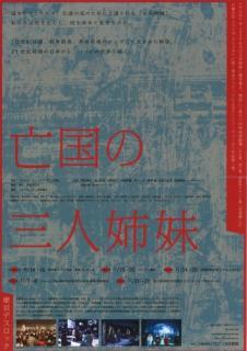 東京デスロック『亡国の三人姉妹』