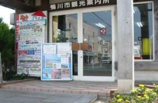 (一社)鴨川市観光協会(JR安房鴨川駅前)