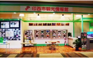 印西市観光情報館