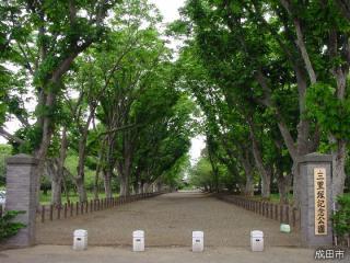 三裡冢紀念公園
