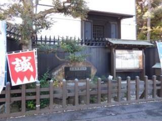 近藤勇兵營遺跡