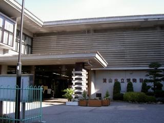 流山市立博物館