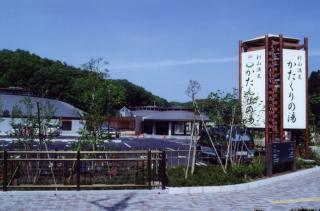 村山温泉「かたくりの湯」