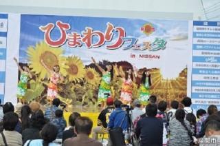 ひまわりフェスタ in NISSAN