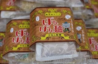 ぽんぽん麺