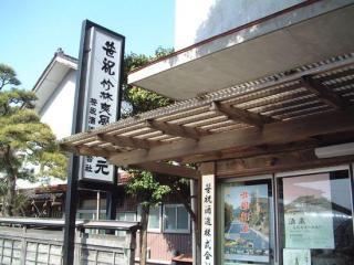 笹祝酒造(株)/「笹祝」