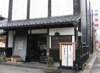 市島酒造(株)/「王紋」