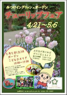 找到英語花園!鬱金香交易&小孩DAY!