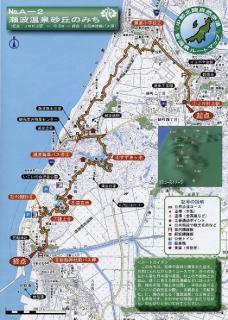 中部北陸自然人行道(瀨波溫泉沙丘的道路)